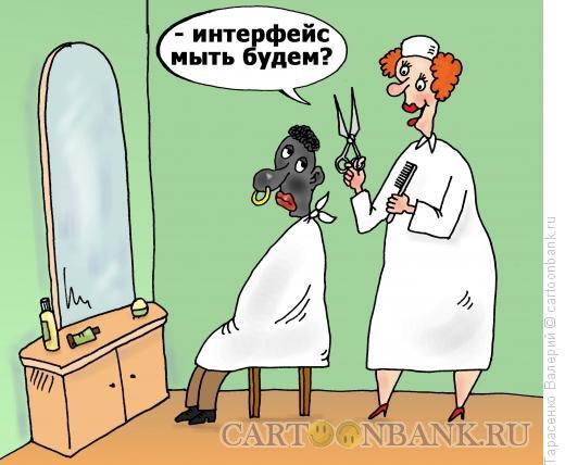 Карикатура: Негр в парикмахерской, Тарасенко Валерий