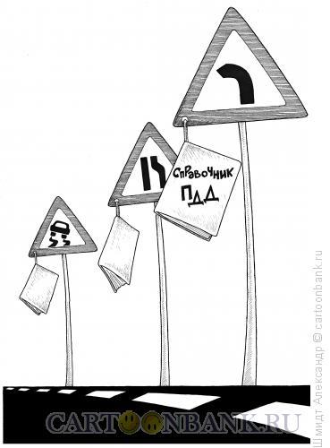 Карикатура: Правила ПДД (ч/б), Шмидт Александр