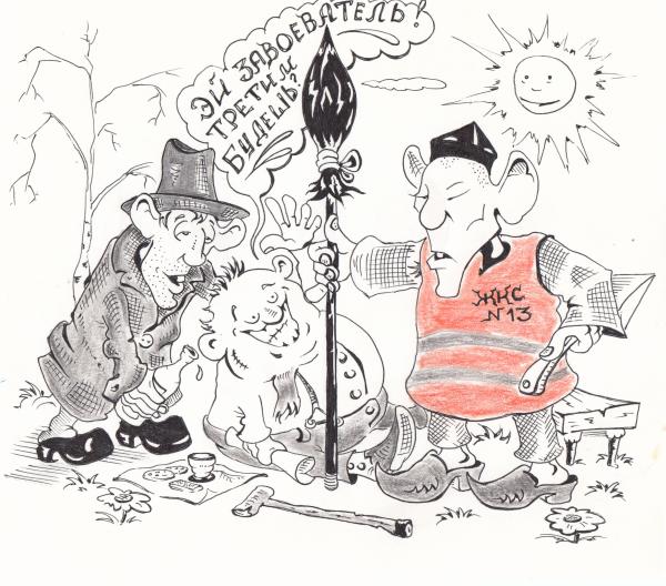 Карикатура: ЗАВОЕВАТЕЛЬ., Константин Мухоморов