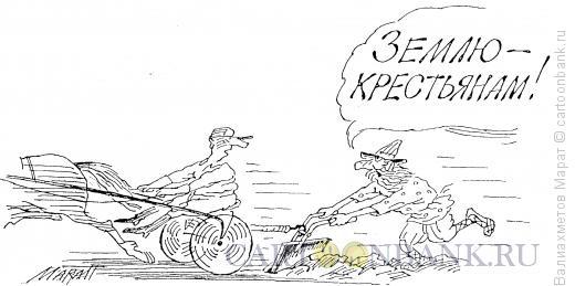 Карикатура: Землепашец, Валиахметов Марат