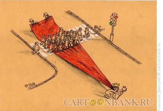 Карикатура: король и пешеходный переход, Кононов Дмитрий