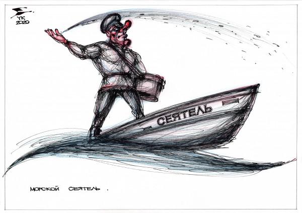 Карикатура: Морской сеятель ., Юрий Косарев