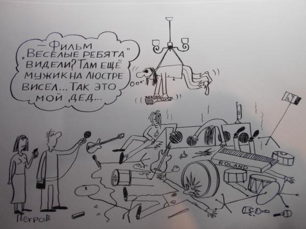 Карикатура: веселые ребята, Петров Александр