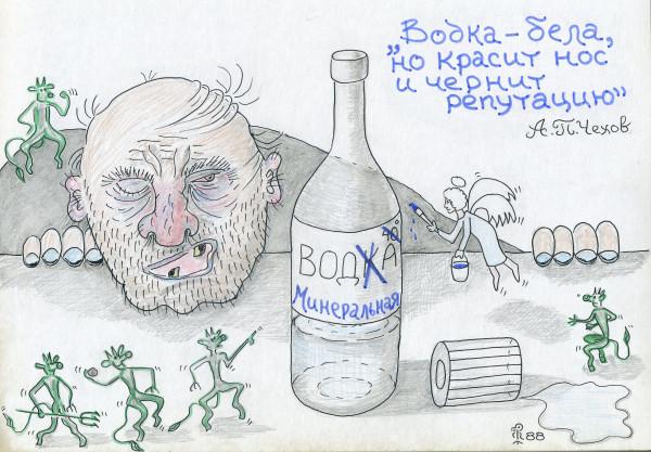 Карикатура: Водка, Минаев Вяч