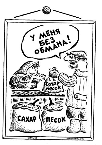 Карикатура: Сахар - белая сме...сь, Giptopotam