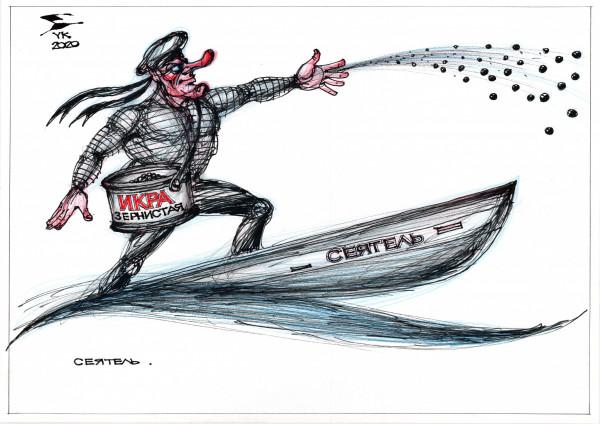 Карикатура: Сеятель . Икромёт ., Юрий Косарев