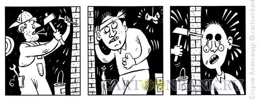 Карикатура: ужас капремонта, Егоров Александр