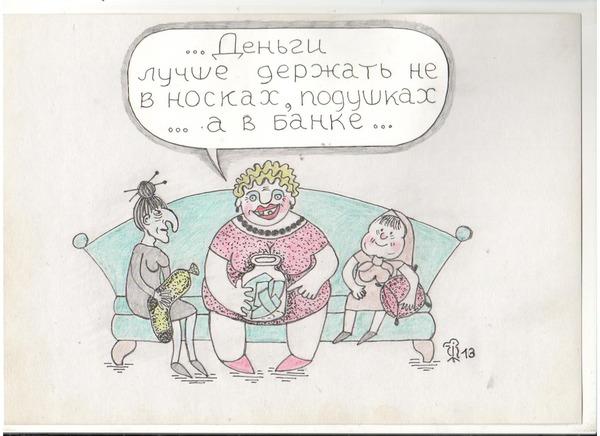 Карикатура: В банке, Минаев Вяч