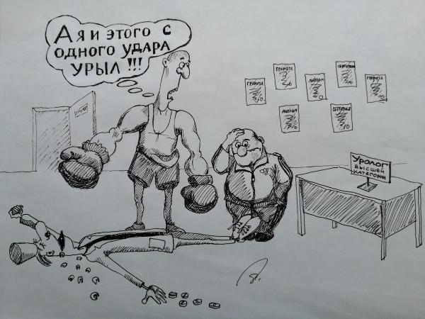 Карикатура: Опасная профессия, Тихомиров Андрей Игоревич