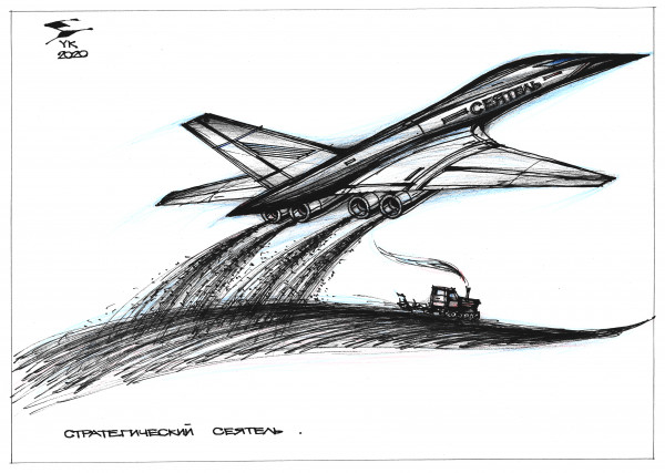 Карикатура: Стратегический Сеятель В - 1 ., Юрий Косарев