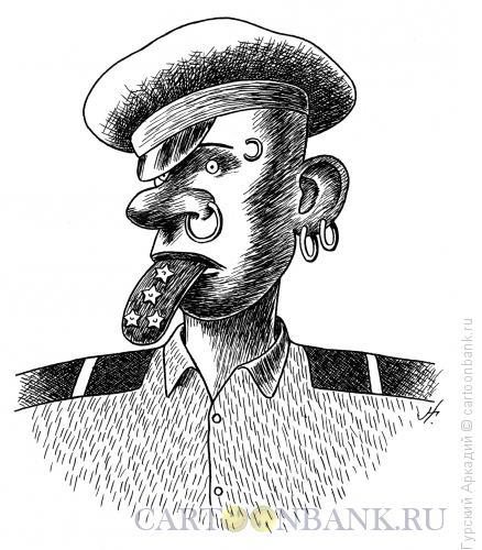 Карикатура: военный с пирсингом, Гурский Аркадий