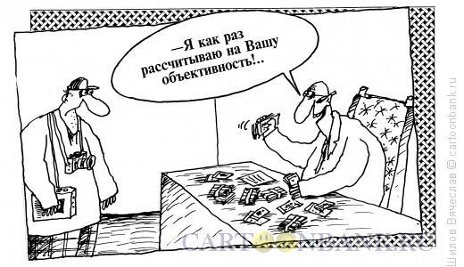Карикатура: Вовремя пришел, Шилов Вячеслав