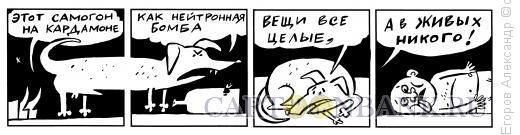 Карикатура: Беда, Егоров Александр