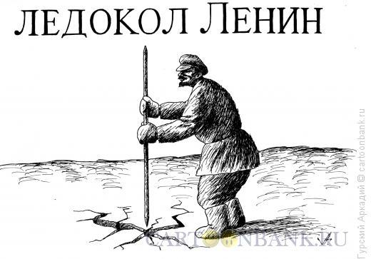 Карикатура: ледокол ленин, Гурский Аркадий