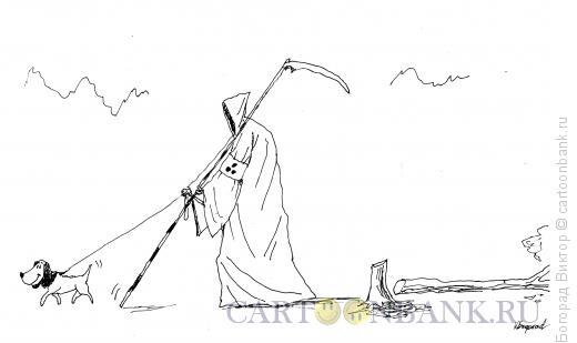 Карикатура: Прогулка слепой смерти с собачкой, Богорад Виктор