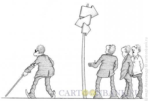 Карикатура: Выбор пути (ч/б), Шмидт Александр