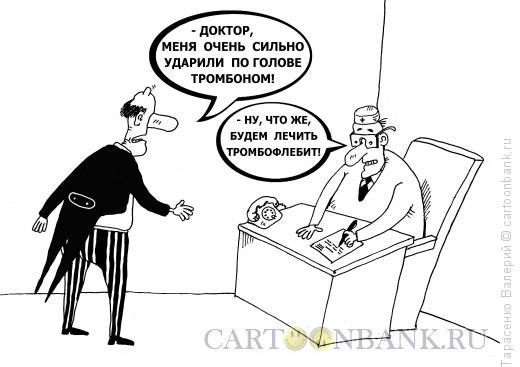 Карикатура: Больной музыкант, Тарасенко Валерий