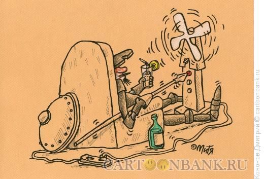Карикатура: дон кихот и вентилятор, Кононов Дмитрий