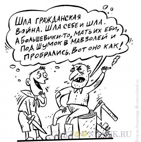 Карикатура: История, Егоров Александр