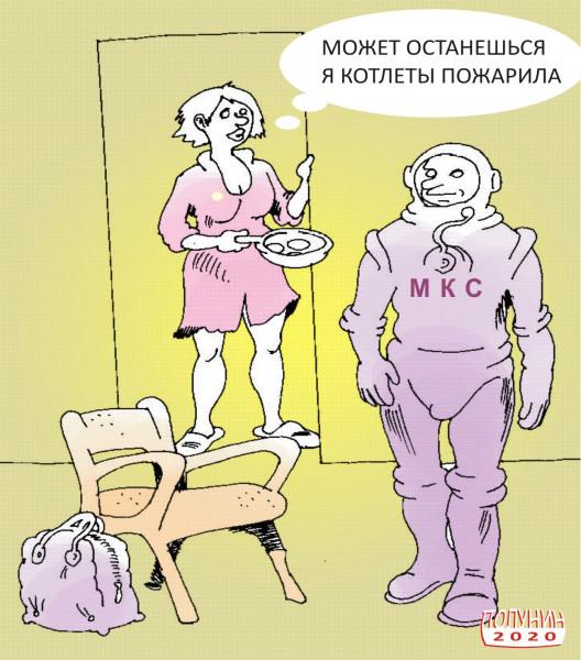 Карикатура: КОСМОС ЗОВЕТ, Александр Полунин