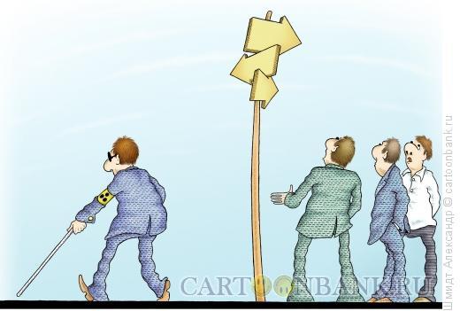 Карикатура: Выбор пути, Шмидт Александр