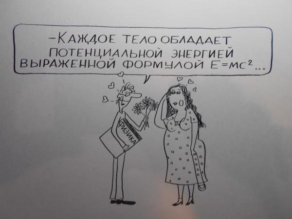 Карикатура: ФИЗИКА ЛИРИКА И ЛИРИКА ФИЗИКА, Петров Александр