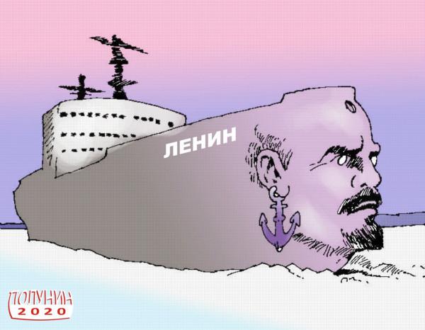 Карикатура: ЛЕДОКОЛ 2, АЛЕКСАНДР ПОЛУНИН