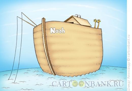 Карикатура: Ноев ковчег, Шмидт Александр