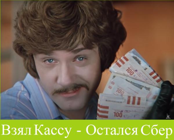 Мем: СберКасса, Lukc