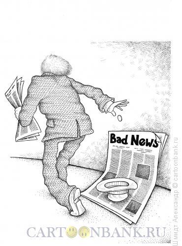 Карикатура: Плохие новости (ч/б), Шмидт Александр