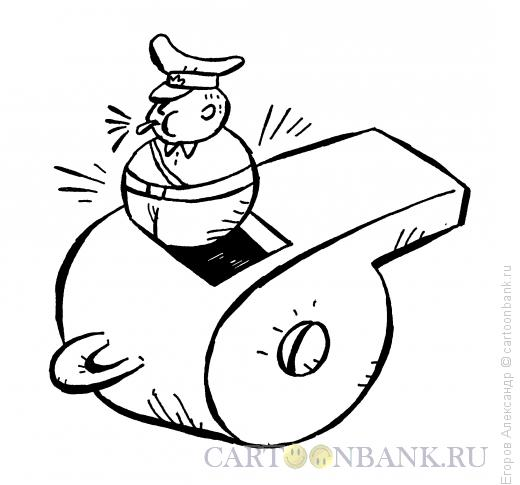 Карикатура: Свисток, Егоров Александр
