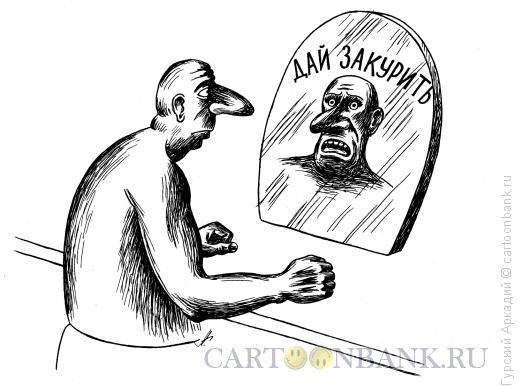 Карикатура: зеркало с просьбой, Гурский Аркадий
