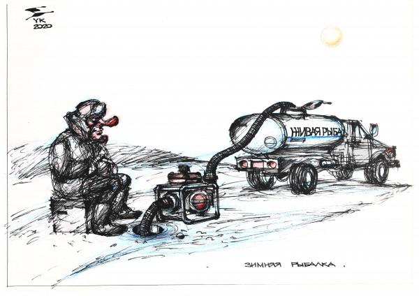 Карикатура: Зимняя рыбалка ., Юрий Косарев