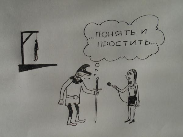 Карикатура: палач дает интервью, Петров Александр