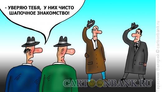 Карикатура: Шапочники, Тарасенко Валерий
