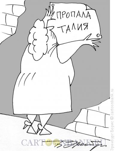 Карикатура: Пропала талия, Эренбург Борис