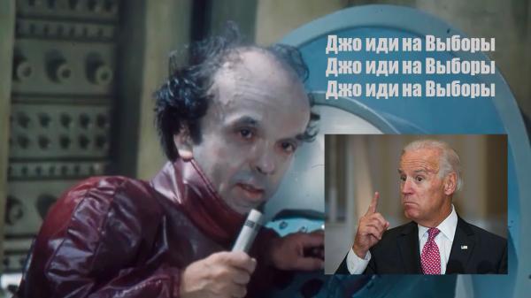 Мем: Джо иди на Выборы, Krem