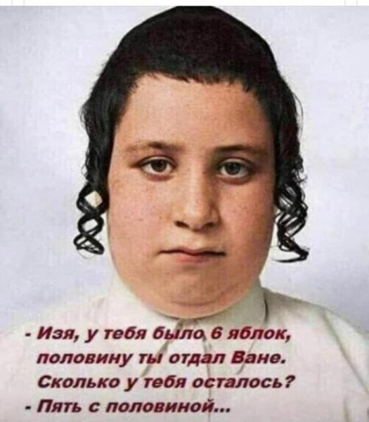 Мем, Изя