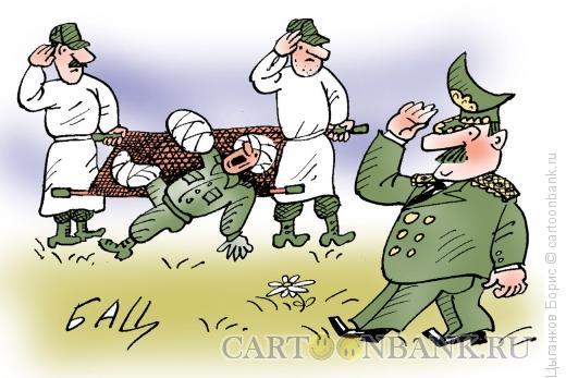 Карикатура: Хорошо быть генералом, Цыганков Борис