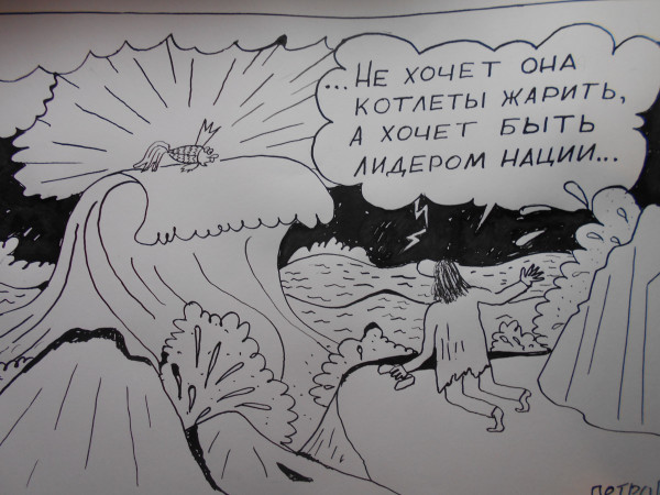 Карикатура: старик и старуха, Петров Александр