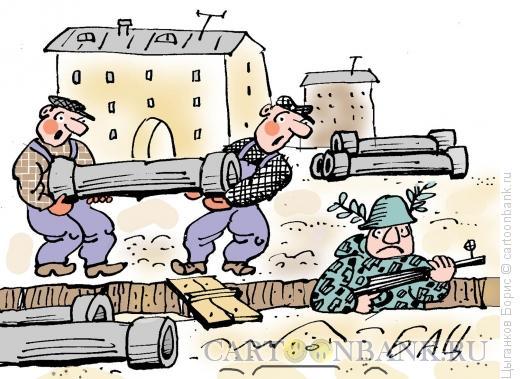 Карикатура: Траншея, Цыганков Борис