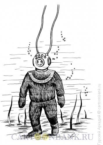 Карикатура: водолаз-220 вольт, Гурский Аркадий