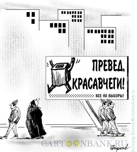 Карикатура: Молодежь, на выборы, Богорад Виктор