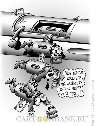 Карикатура: Ротация кадров, Кийко Игорь