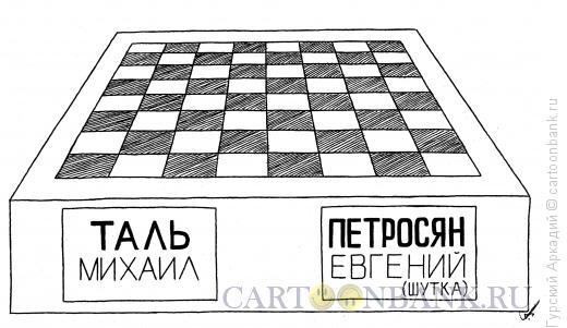 Карикатура: шахматы, Гурский Аркадий