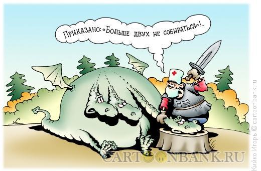 Карикатура: Больше двух, Кийко Игорь
