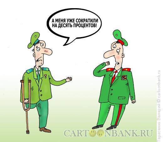 Карикатура: Сокращение в армии, Тарасенко Валерий