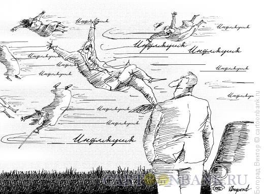 Карикатура: Ветер инфляции, Богорад Виктор