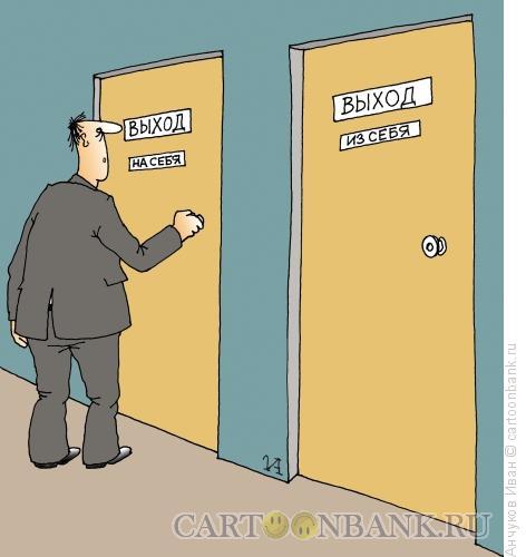 Карикатура: Выход, Анчуков Иван