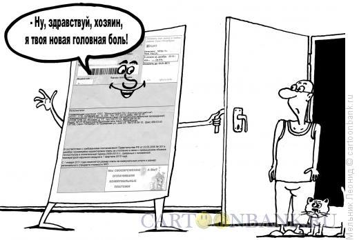 Карикатура: 13 ?????????, Мельник Леонид